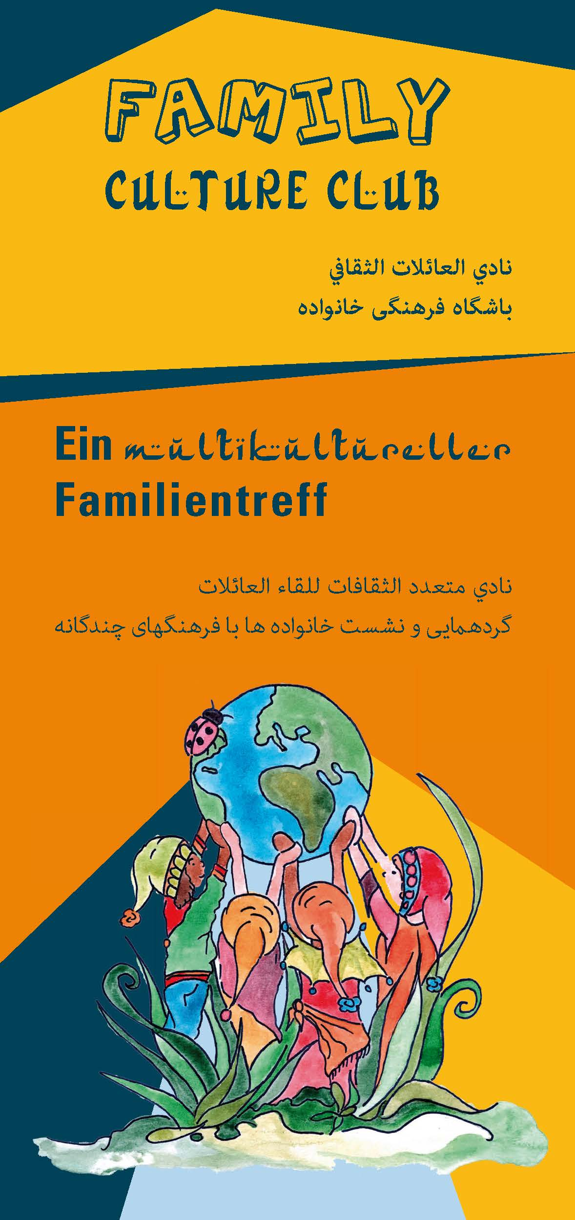 Flyer Family Culture Club 2016 hellblau WEB_Page_1