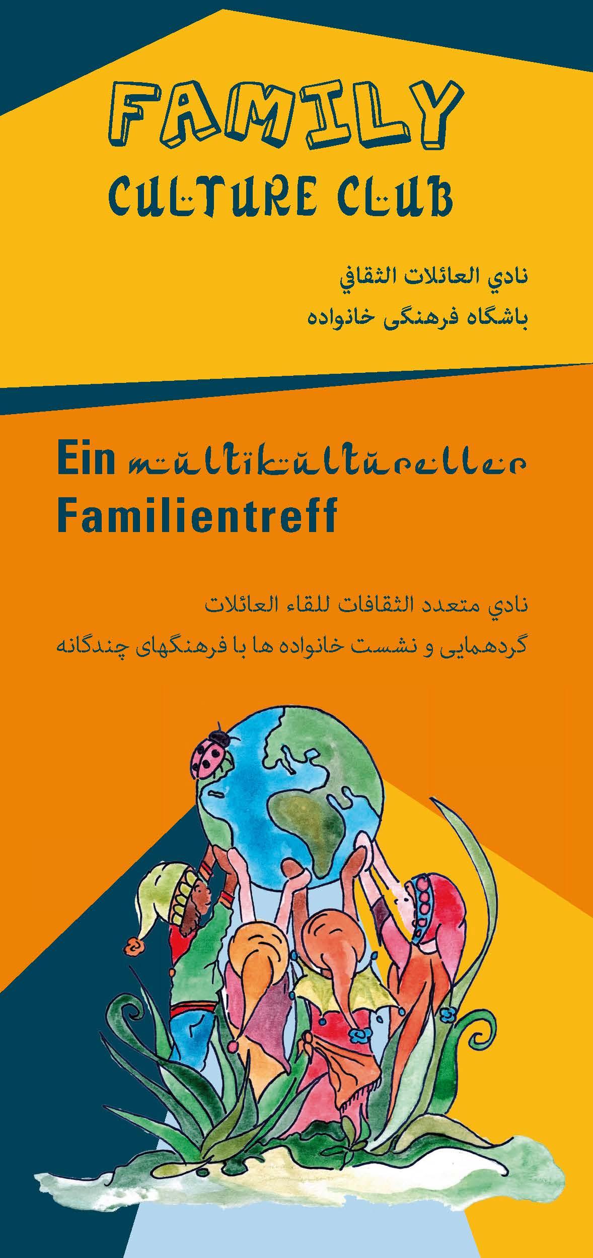 Flyer Family Culture Club 2016 hellblau WEB_Page_1